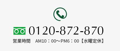 0120-872-870